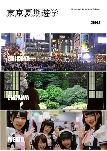 2014東京校夏期短期
