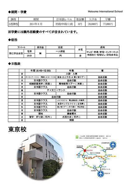2014_東京校夏期短期__________ (1)