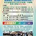 (福岡)亞洲日本語學院台灣事務所