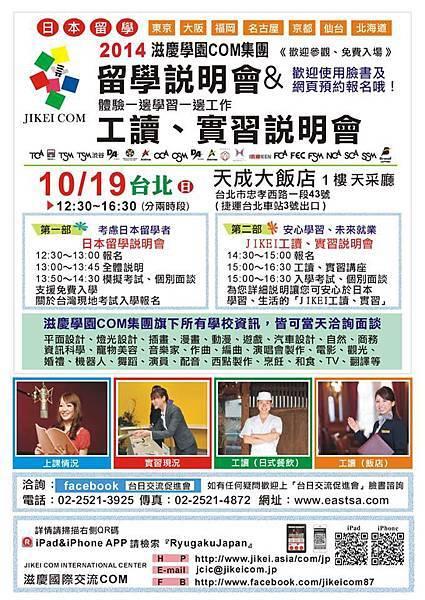 2014慶滋學園留學說明會