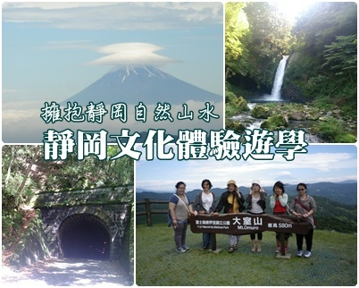 靜岡文化4