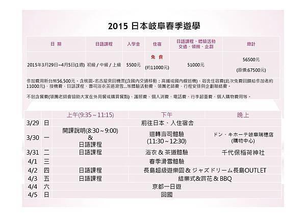 Short-Term Course_日本語