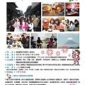 2015日本夏季體驗遊學