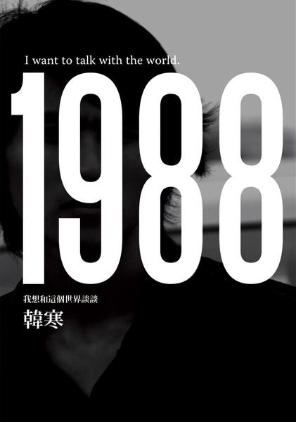 1988-718x1024.jpg