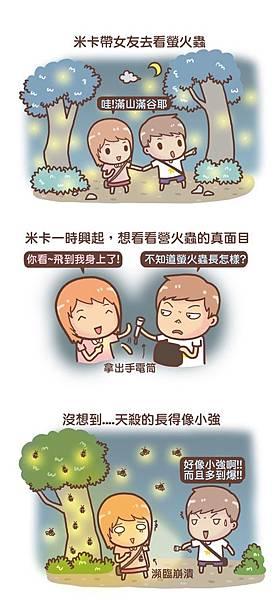 米卡_兩岸PK1.jpg