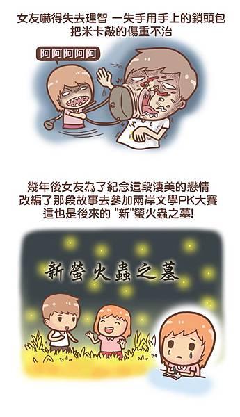米卡_兩岸PK2.jpg
