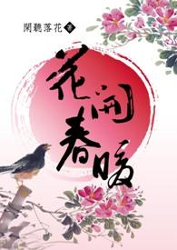 花開春暖.jpg