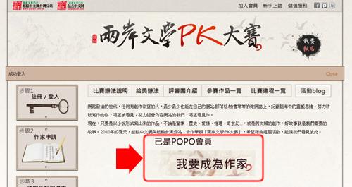 2.Popo 原創_我要報名_已是會員非作家.jpg