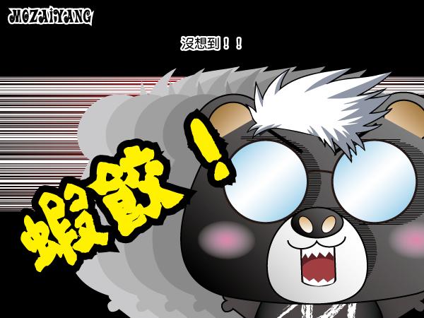 莫宰羊5.jpg