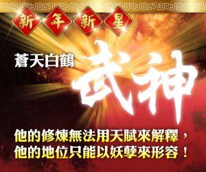 起點_蒼天白鶴_300-250.jpg