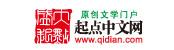 logos_起點中文網.jpg