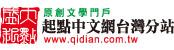 logos_起點台灣.jpg