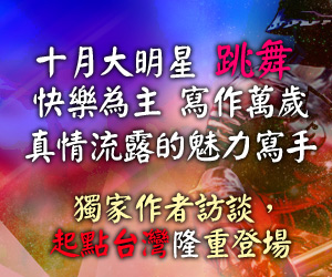 起點_跳舞_300x250.jpg