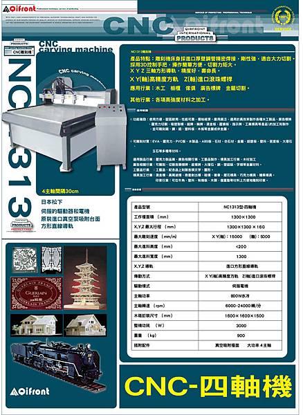 四軸CNC雕刻機