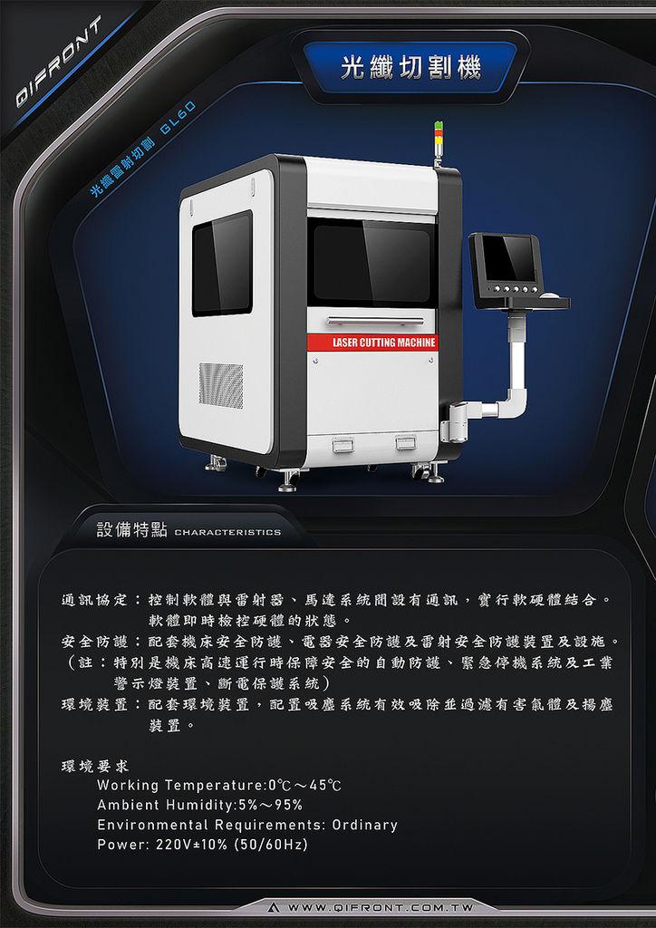 光纖切割機1.jpg