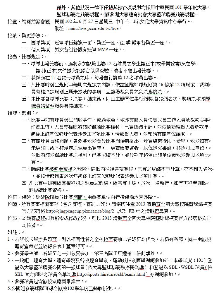 第八屆清鵬杯章程2