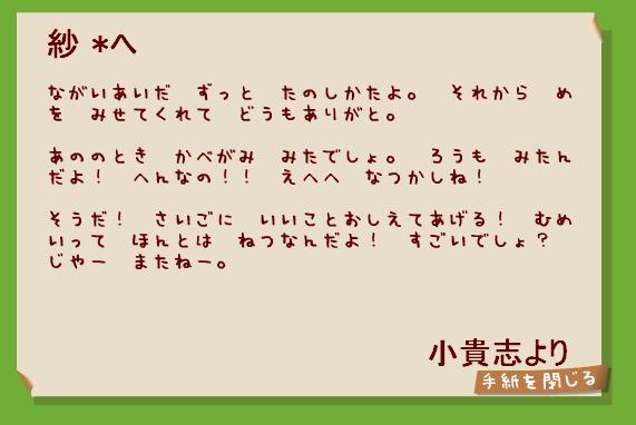小貴志3-1.JPG