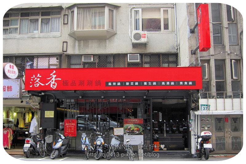 落香 (76)