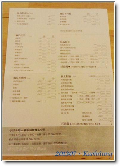 20130704麻瓜小日子.rar