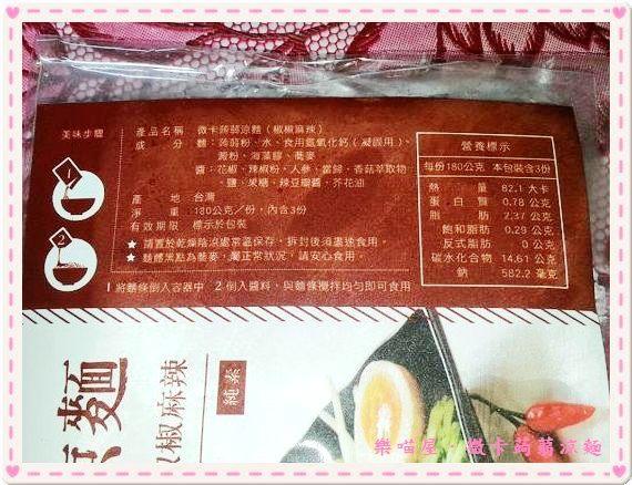 20130625樂喵屋微卡蒟蒻涼麵.rar