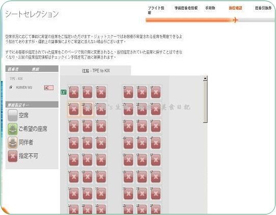 013_座位圖