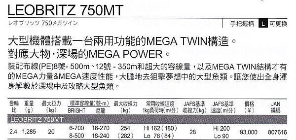 750MT(銀)