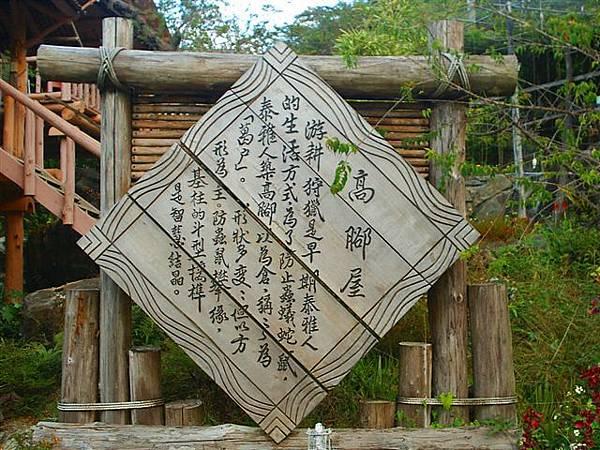 銅鑼杭菊之旅 066.jpg