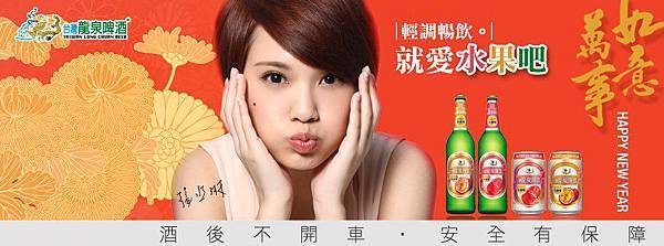 龍泉水果吧2013年最新口味-香蕉啤酒