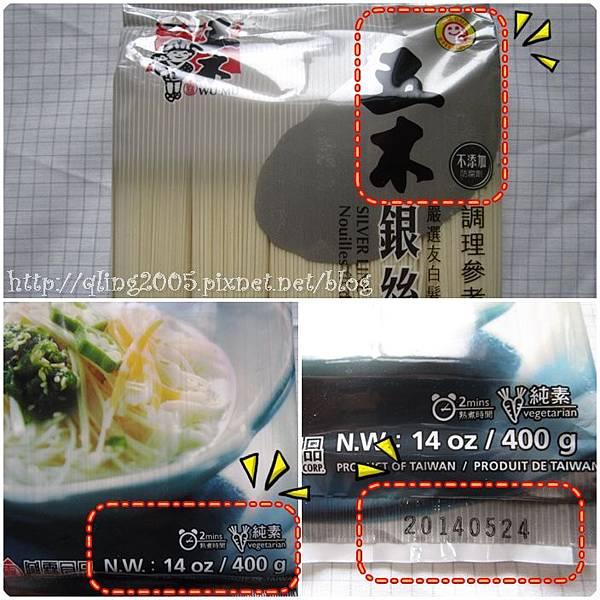 五木拉麵【銀絲麵】產品外包裝
