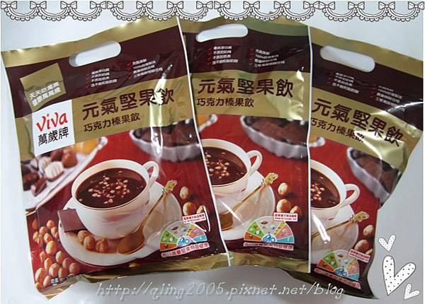 巧克力榛果飲商品陳列