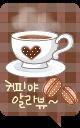 來喝咖啡吧!