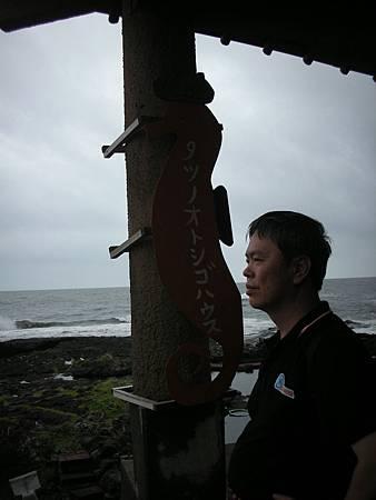06-番所公園-海馬養殖場14