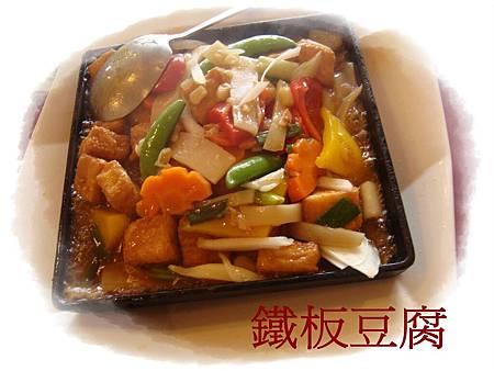 鐵板豆腐.JPG