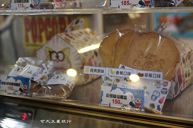Doraemon_66