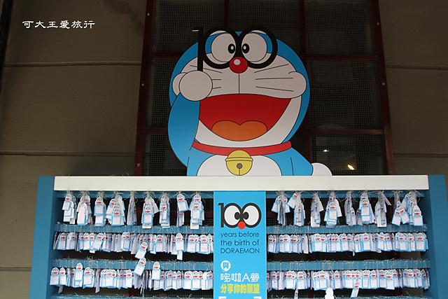 Doraemon_67