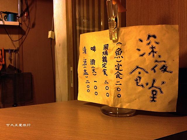 Shinya Shoku_11