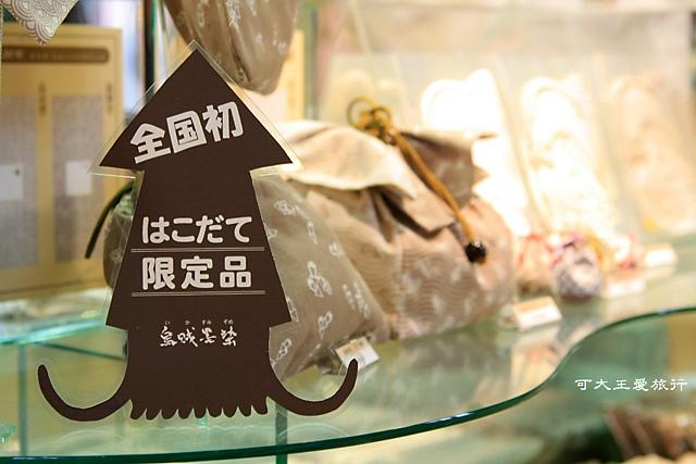 Hokkaido_buy_3.jpg