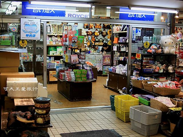 Hokkaido_buy_11.jpg