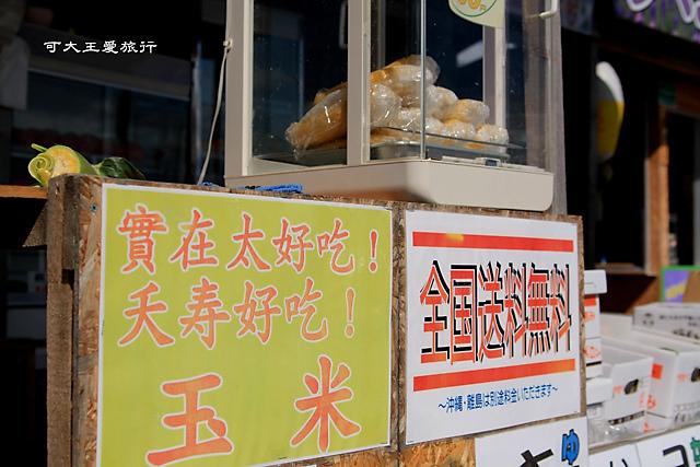 Hokkaido_Food_2.jpg