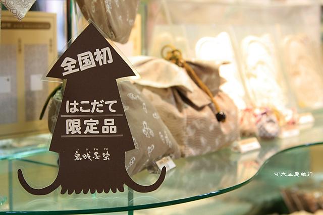 Hakodate_14.jpg