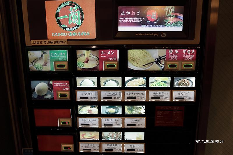 Tokyo_74.jpg