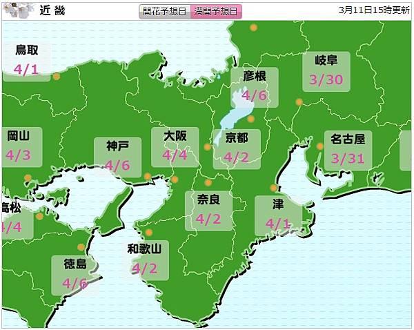 櫻花滿開日(sakura.weathermap).jpg