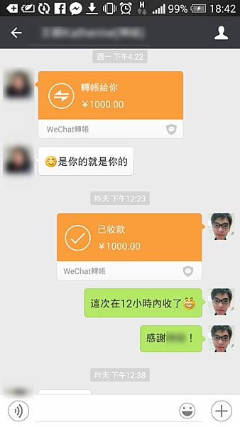 個案轉帳1000.png