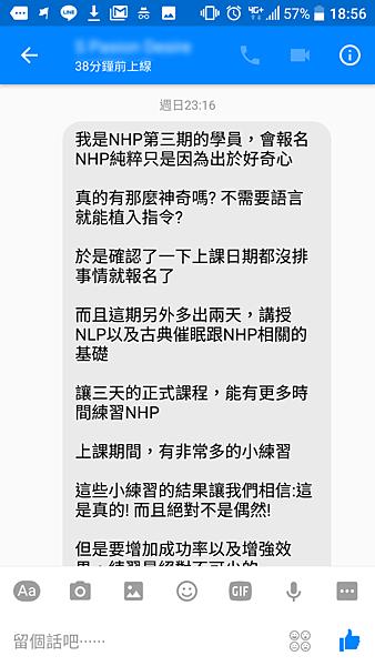 NHP綜合心得1-1.png