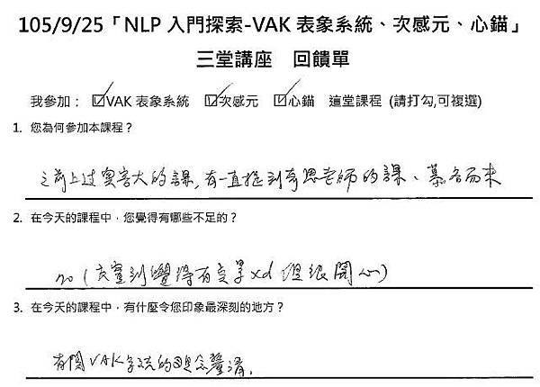NLP三神器回饋5.jpg