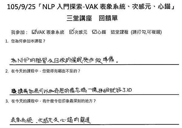 NLP三神器回饋4.jpg