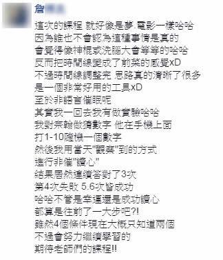 NHP心得(博丞)_馬賽克.jpg