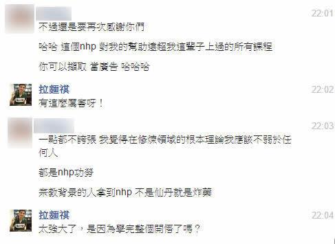 啟盈NHP超級推薦心得2.jpg