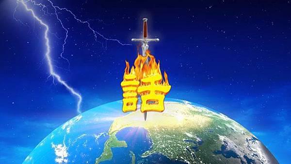 東方閃電#主耶穌#基督#聖經#救恩#十字架#國度#全能神#福音