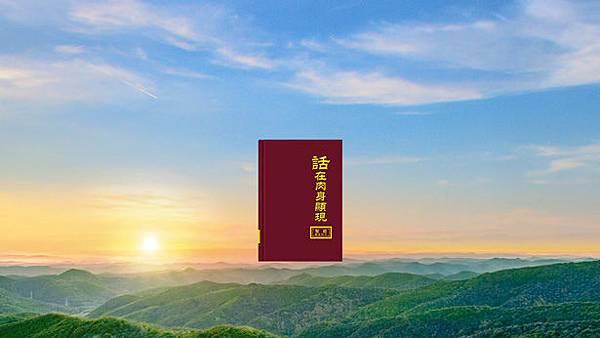 全能神#天國#聖經#主耶穌#真理#拯救
